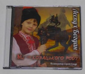 Сергій Сокур - композитор, заслужений працівник культури України