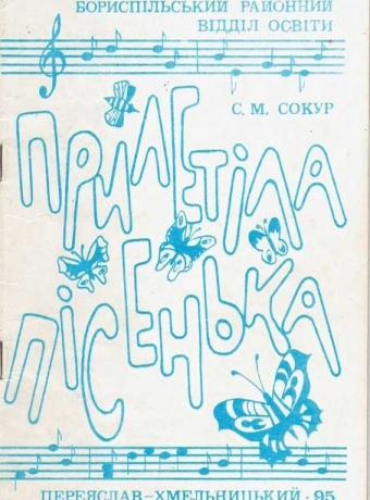 Збірка пісень композитора Сокура С.М. ''Прилетіла пісенька''