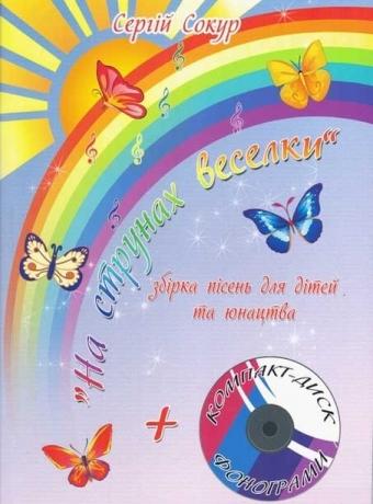 Збірка пісень композитора Сокура С.М. ''На струнах веселки''